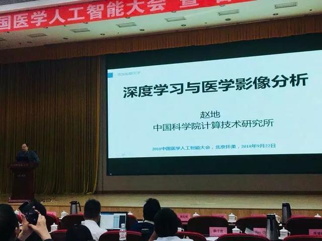 力促产学研结合,中国医学人工智能大会圆满落幕
