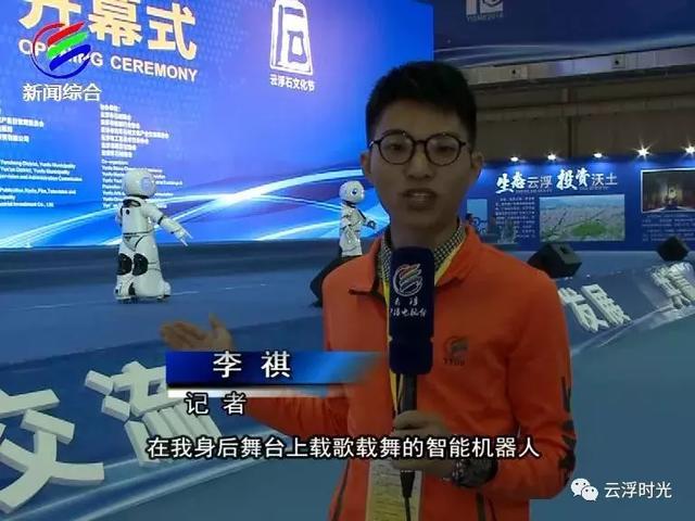 商务服务机器人首次亮相云浮石展会