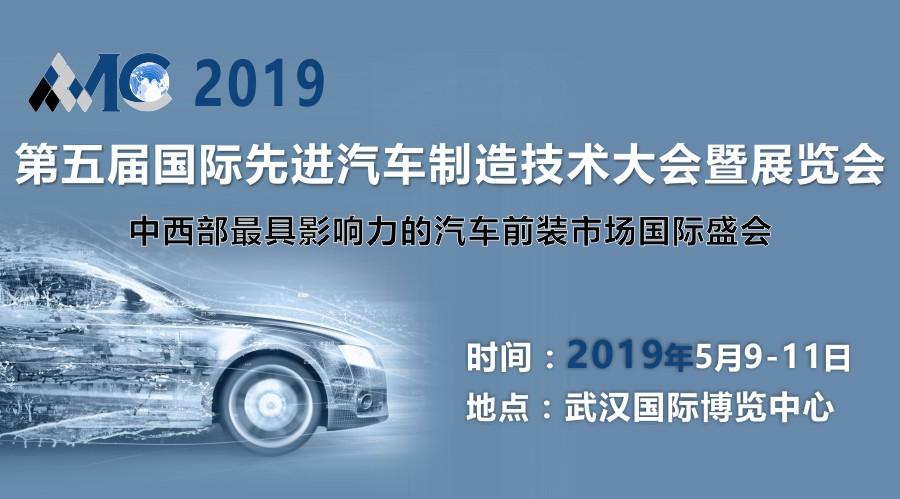 第五届国际先进汽车制造技术大会暨展览会(AMC 2019)