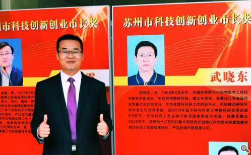 苏州工业园区人工智能产业协会荣获市长奖