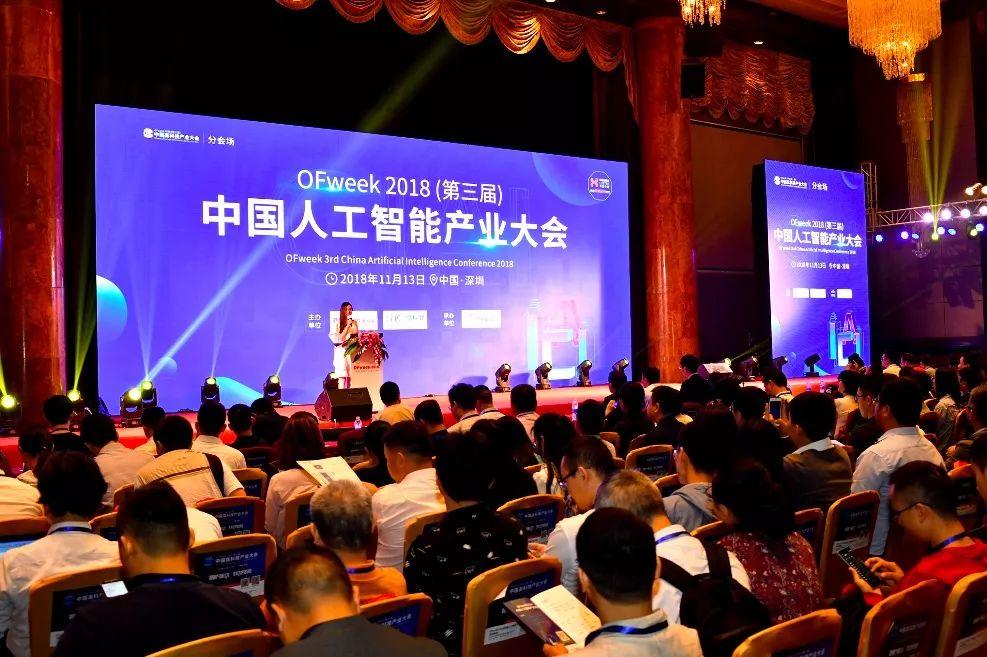 第三届中国人工智能产业大会今朝再续昨宵酒!