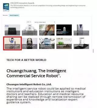 我国智能机器人斩获国际大奖CES 2019创新奖