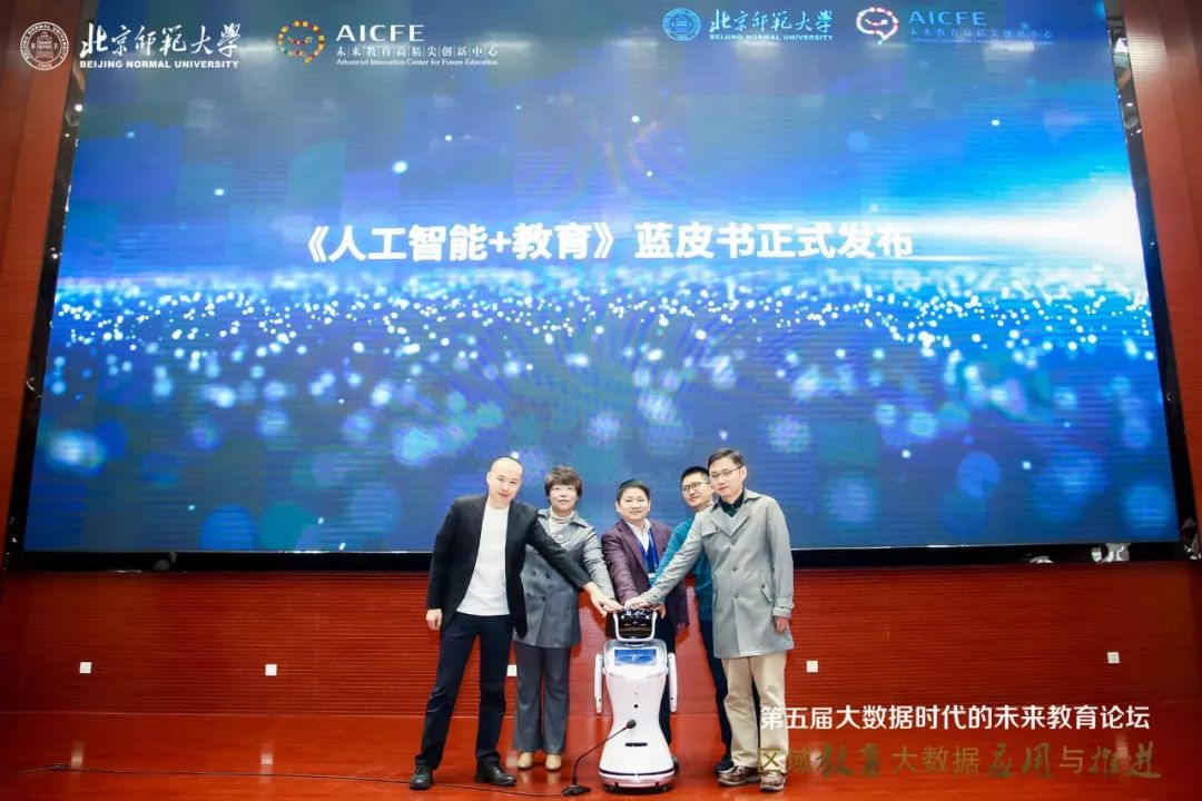 《人工智能+教育》蓝皮书正式发布