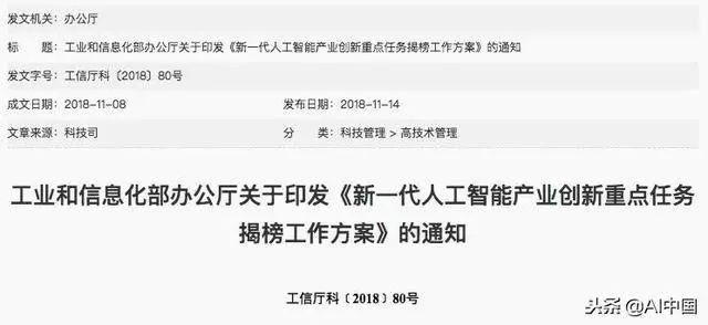 工信部全面启动人工智能揭榜,甄选中国顶级AI单位!