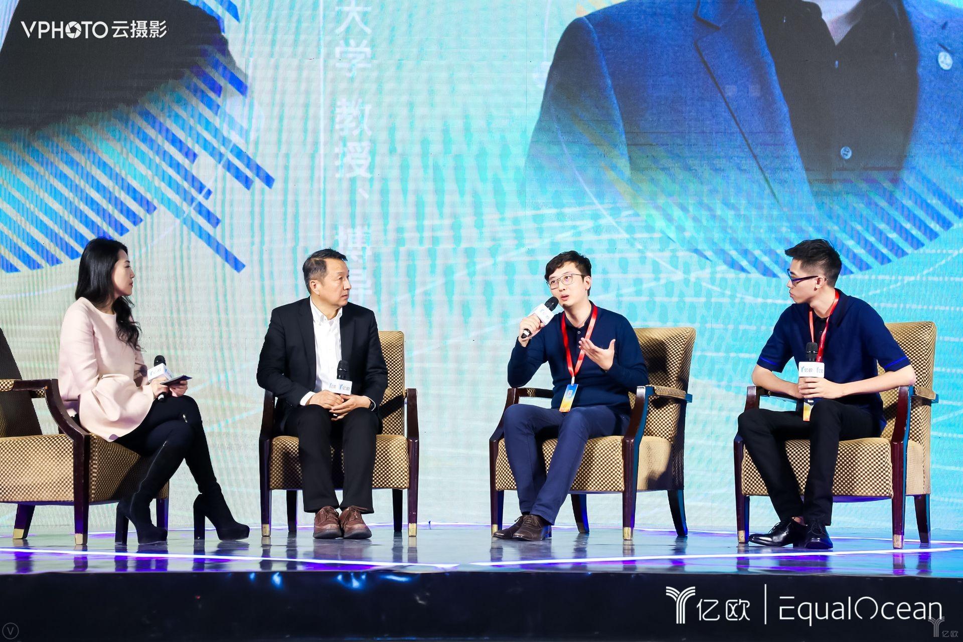 圆桌论坛:新技术与智能产业