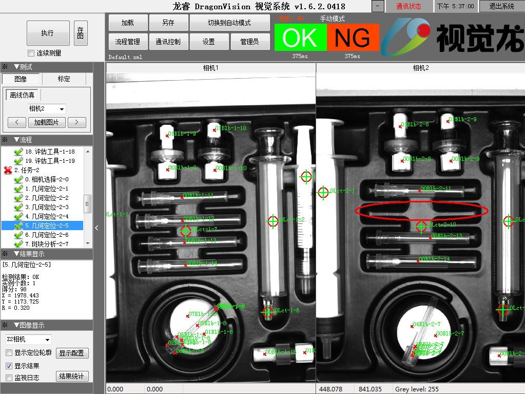 VD240经济型机器人视觉引导系统