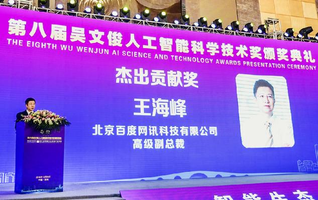 百度王海峰获首个吴文俊人工智能杰出贡献奖