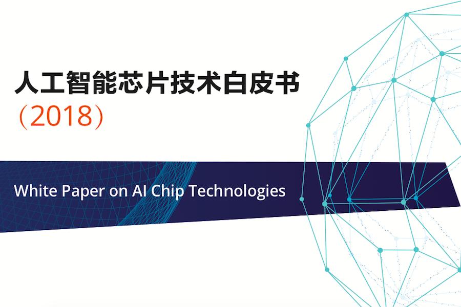 清华发布《AI芯片技术白皮书》:新计算范式,挑战冯诺依曼、CMOS瓶颈