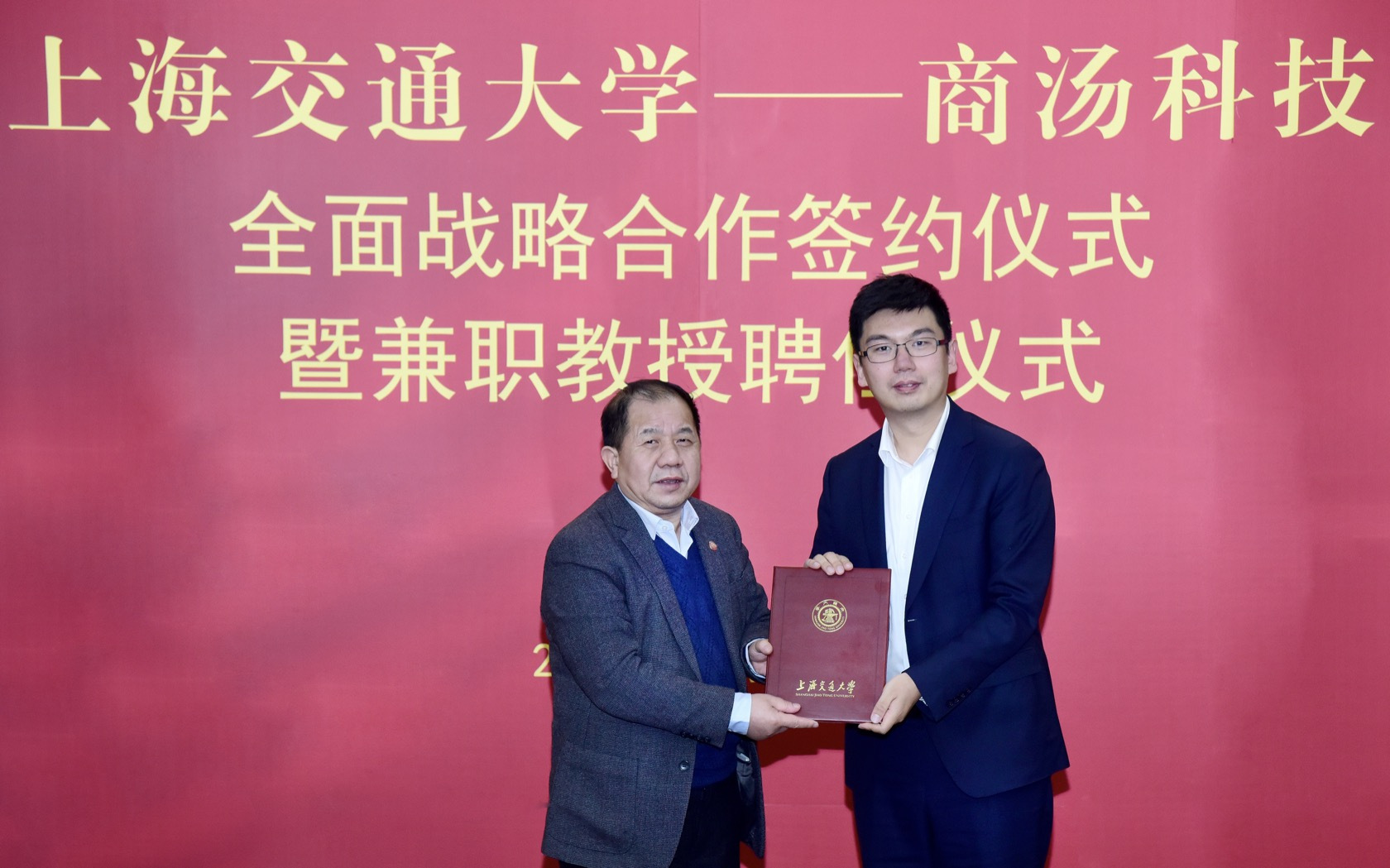 商汤科技与上海交通大学达成全面战略合作 CEO徐立获聘兼职教授