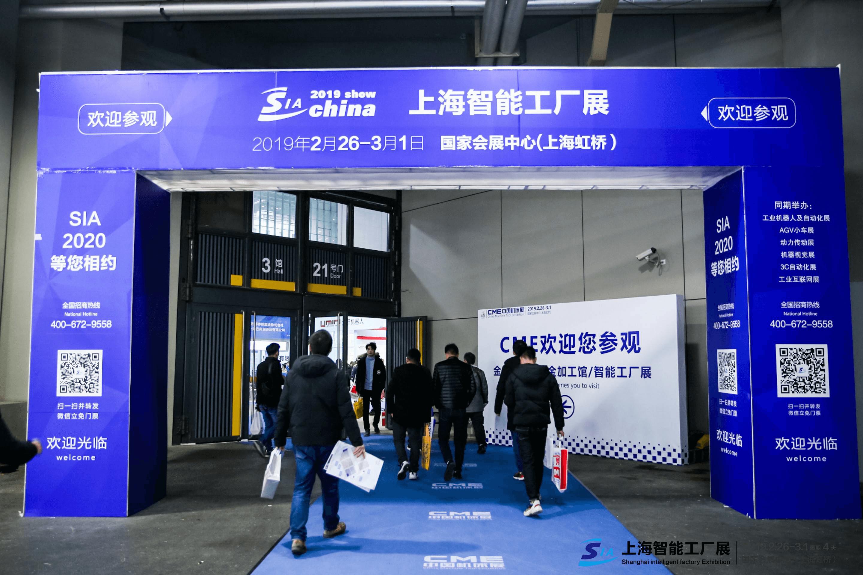 4天11万,2019SIA上海智能工厂展圆满闭幕!