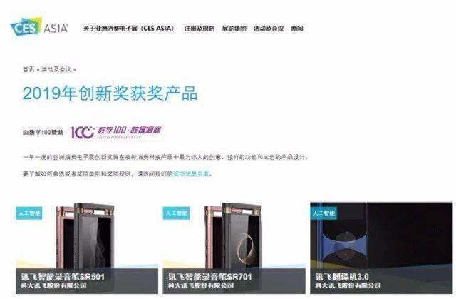 科大讯飞录音笔和翻译机3.0斩获CES Asia 2019创新大奖