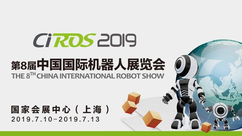 CIROS2019第8届中国国际机器人展览会大幕将启