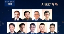 腾讯AI Lab姚建华:数字病理+AI将成为未来趋势