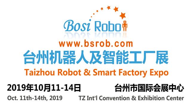 BSROB2019台州机器人及智能工厂展览会