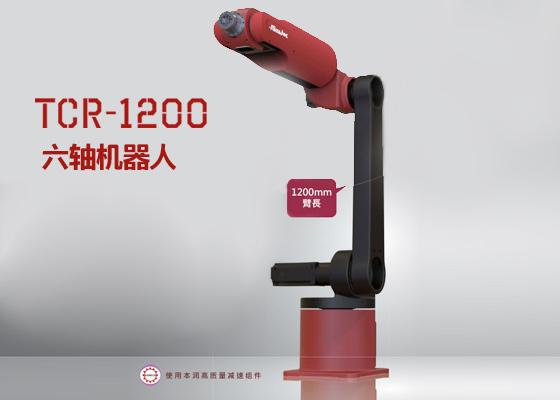 本润六轴机器人-1200mm-TCR-1200