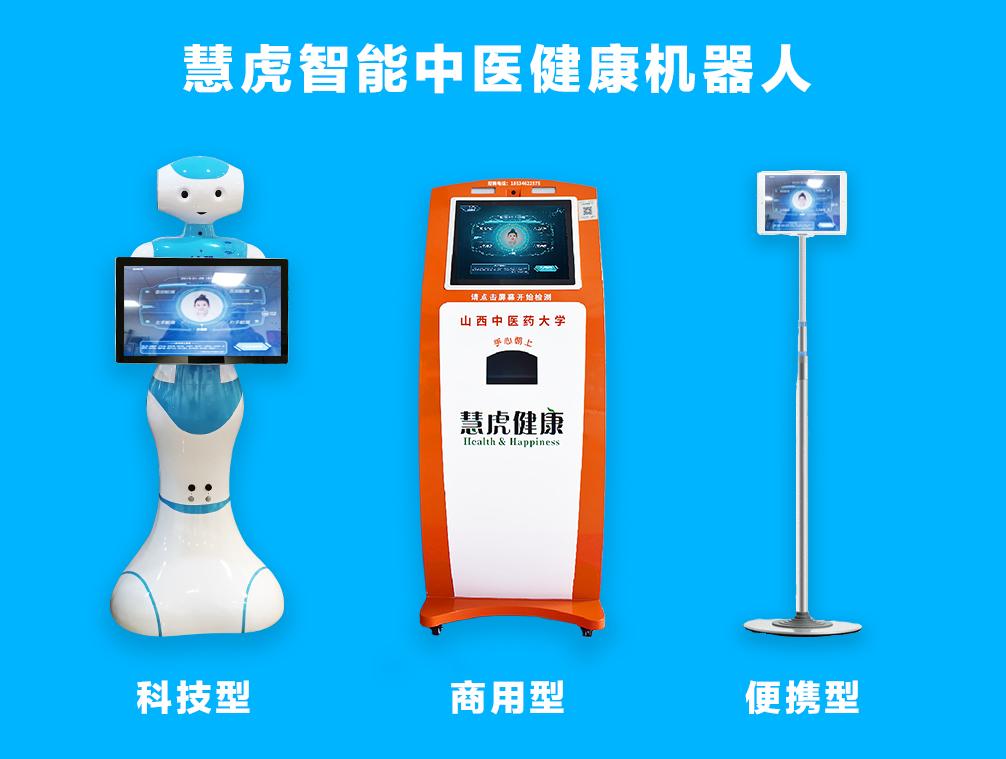 慧虎智能中医健康机器人——可以在线看中医的机器人