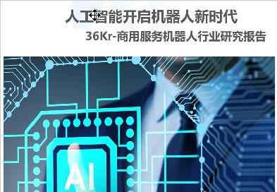 商用服务机器人行业研究报告