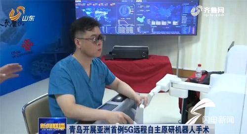 亚洲首例!青岛开展5G远程自主原研机器人手术 手术现场远在贵州