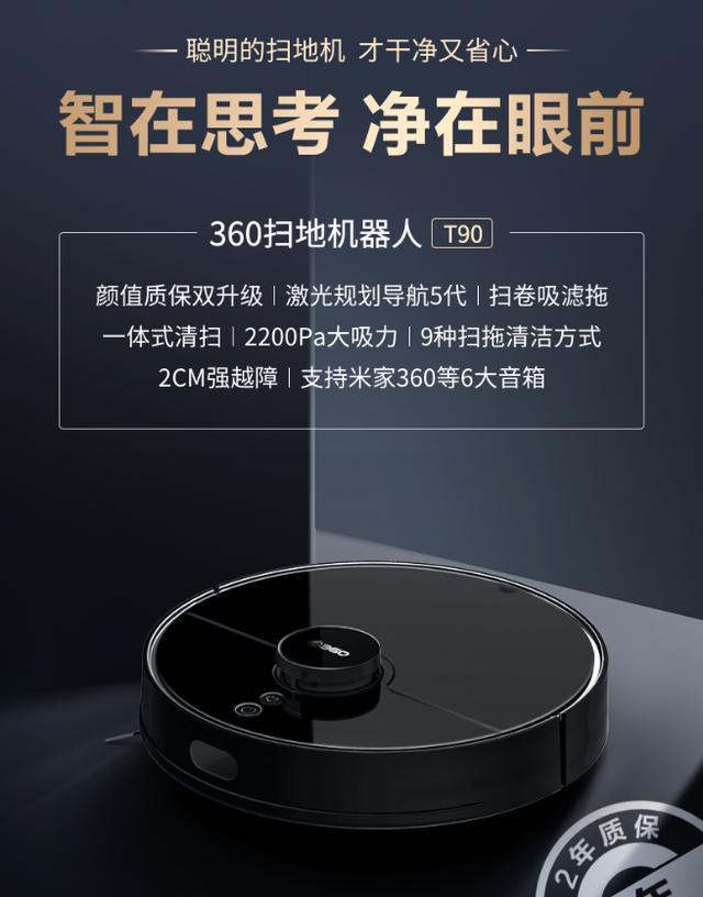 220项专利打造,更聪明的360扫地机器人T90全新上线