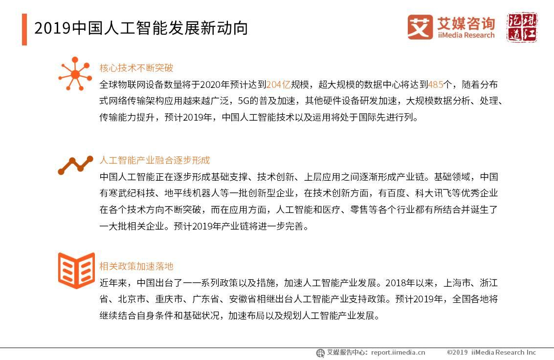2019中国人工智能发展新动向