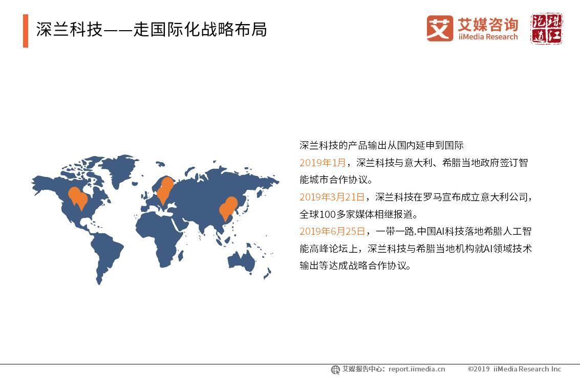 深兰科技——走国际化战略布局