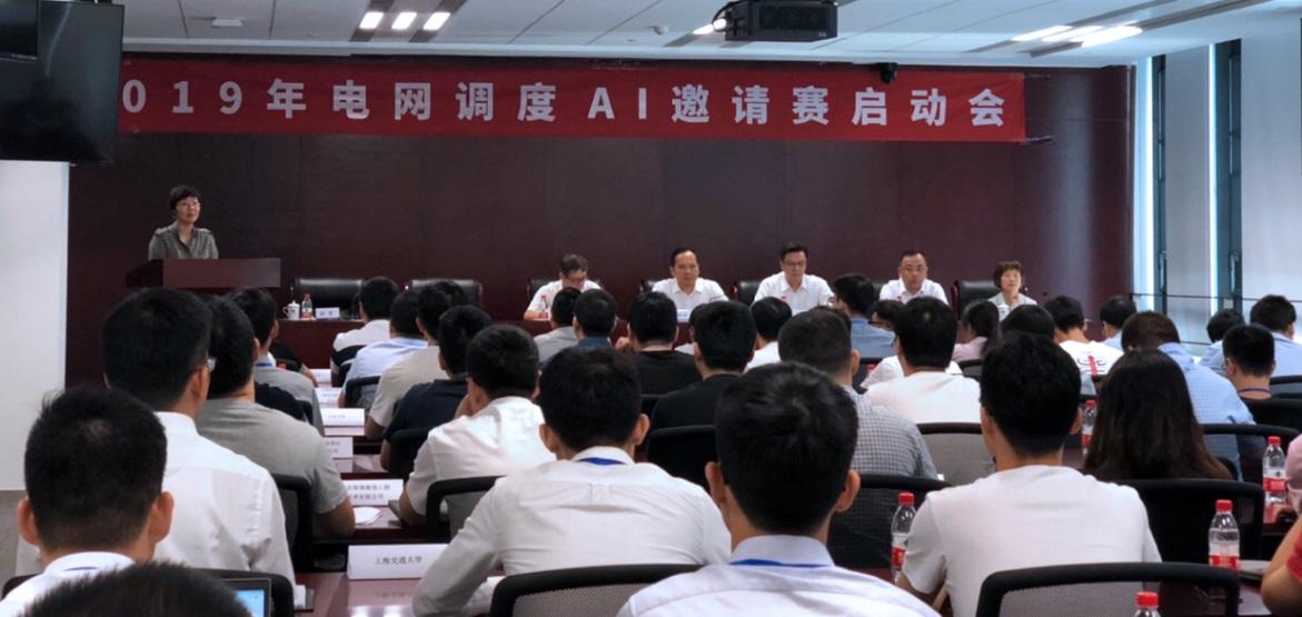 南方电网联手阿里云举办电网调度AI大赛