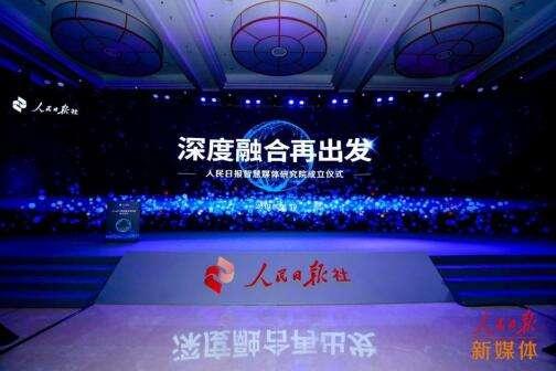 人民日报社与百度联合成立人工智能媒体实验室 李彦宏出席仪式并致辞