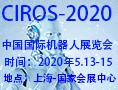 CIROS2020第9届中国国际机器人展览会