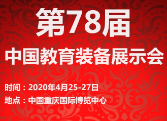 2020年第78届中国教育装备展示会(重庆)