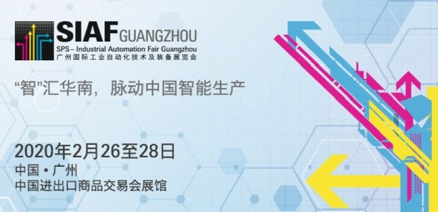2020年广州国际工业自动化及装备展览会