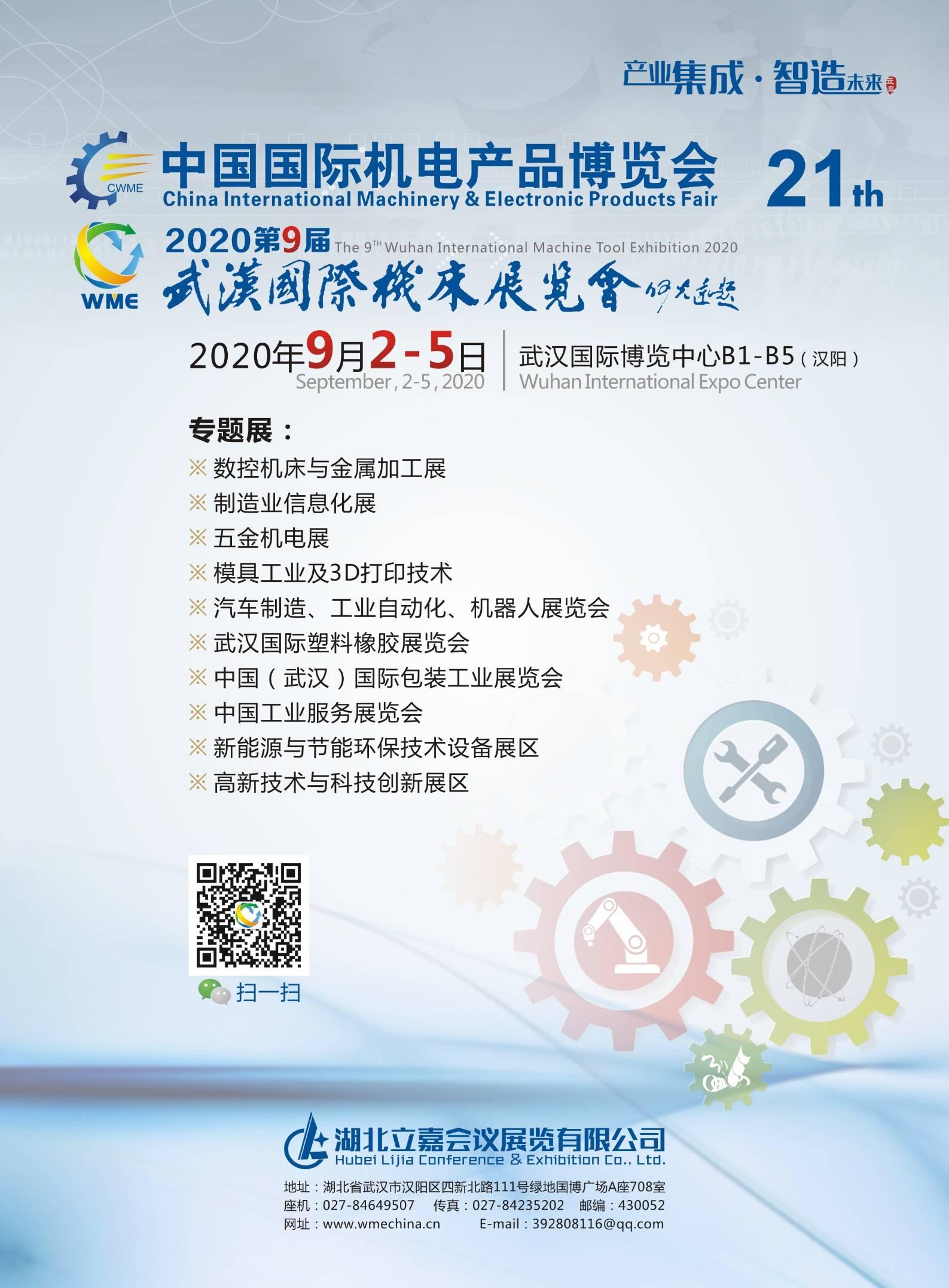 2020第九届武汉国际机床展览会邀请函