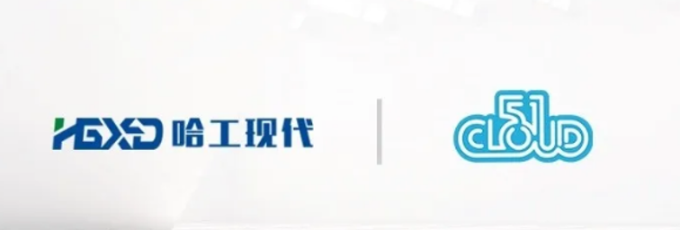 GoodNews:哈工现代 · 51CLOUD联合打造工业机器人智能云服务平台
