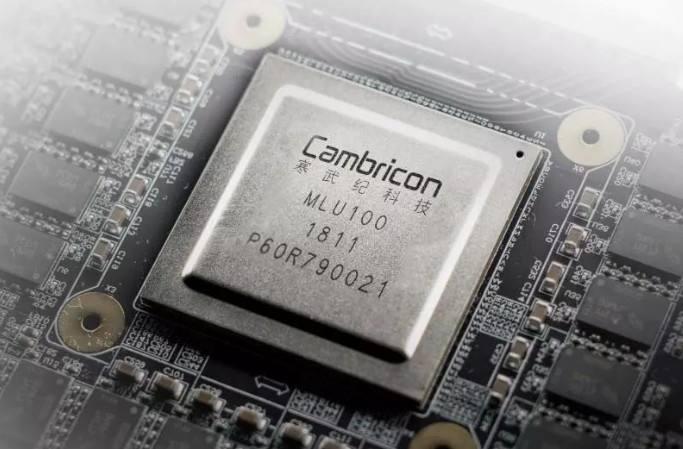 寒武纪回应上交所问询:未来3年芯片研发还需投入超30亿