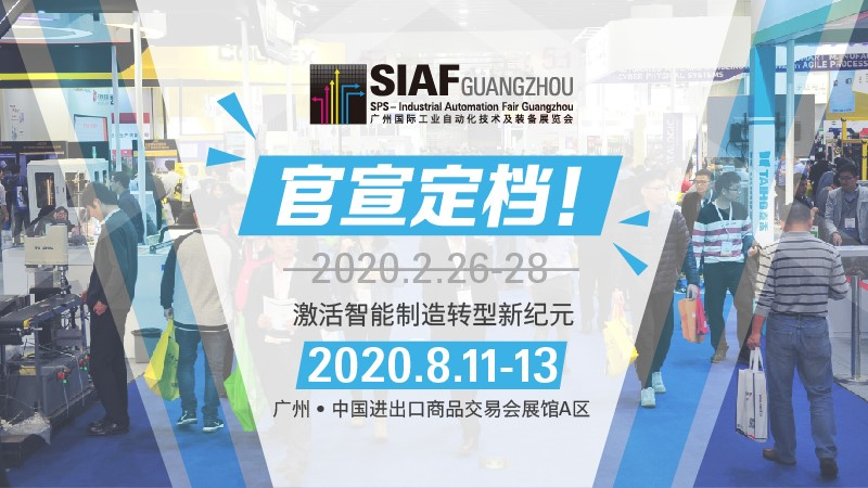 2020年广州国际工业自动化技术及装备展览会 (SIAF) 与广州国际模具展