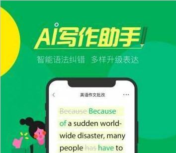 搜狗翻译推出 AI 写作助手:可对英文作文纠错和润色