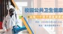2020第78届中国教育装备展(校园公共卫生健康展区)